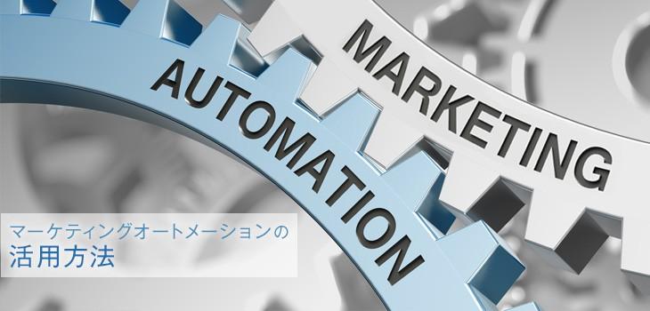 【機能別】マーケティングオートメーションツールの活用方法を解説