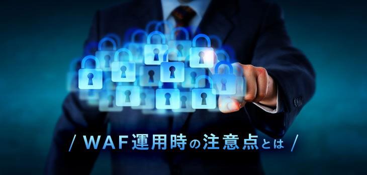 WAF導入の注意点とは|誤検知・チューニングコストについて解説!