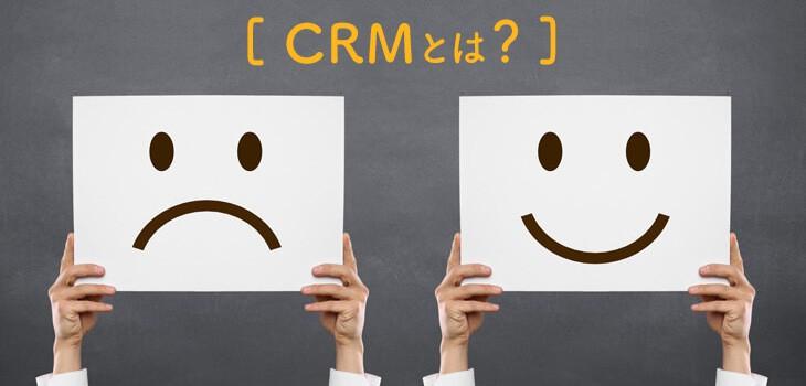 CRMとは?メリットや機能・必要性まで基本から徹底解説!
