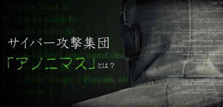 サイバー攻撃集団「アノニマス」とは?攻撃手法から被害事例まで!