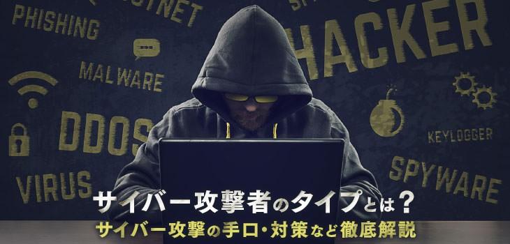 サイバー攻撃者のタイプとは?サイバー攻撃の手口・対策など徹底解説