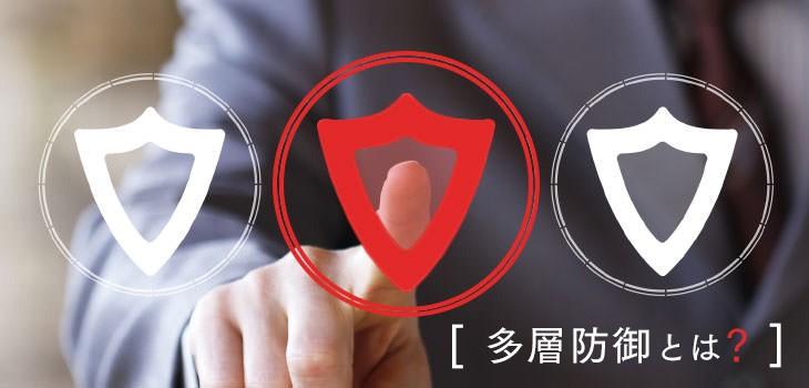 【ウイルス対策】多層防御4つのポイントとは?【事後対策】