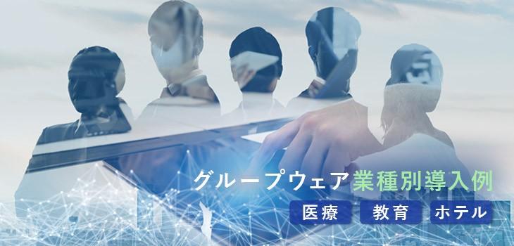 グループウェアの業種別導入事例(医療・教育・ホテル)を紹介!