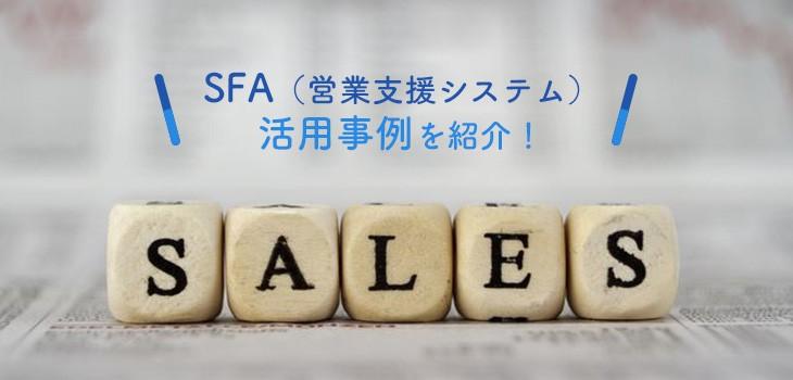 SFA(営業支援システム)活用事例|導入効果と売上げアップの手法とは