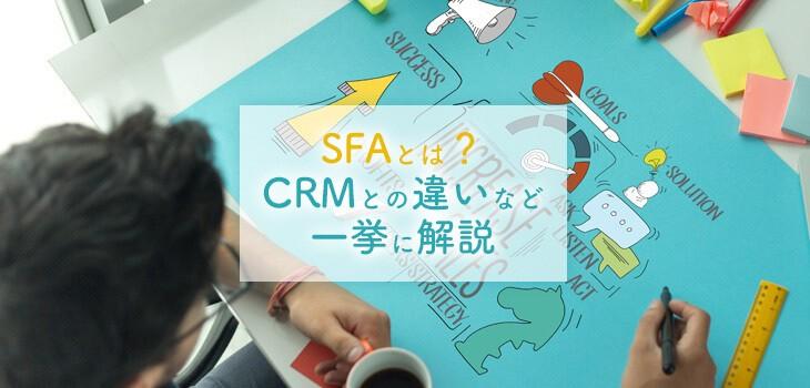 SFAとは?機能やCRMとの違いから製品比較のポイントまで一挙に解説!