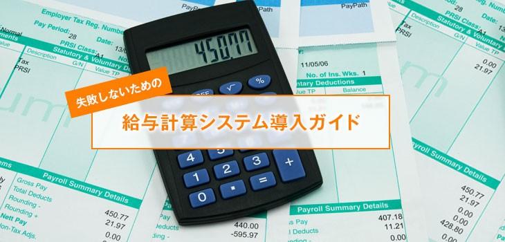 給与計算システム導入前・選定・活用までの丸わかりガイド