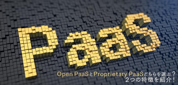 Open PaaSとProprietary PaaSどちらを選ぶ?2つの特徴を紹介!