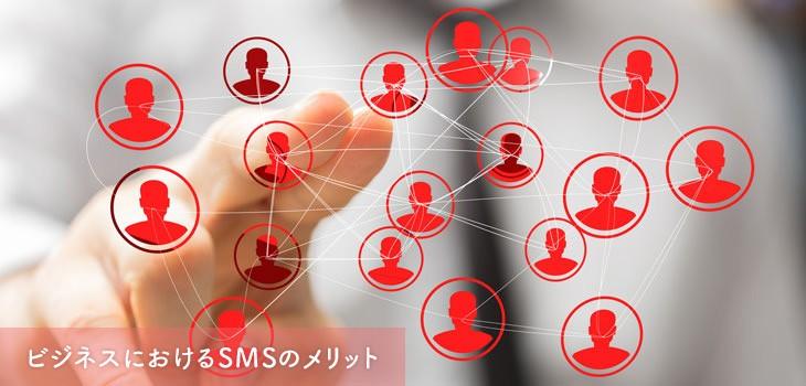 ビジネスでSMSを使うメリットとは?活用方法も紹介!