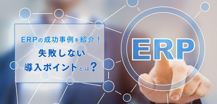 ERP導入の成功事例を紹介!失敗しない導入ポイントとは?