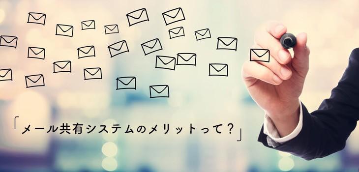 顧客満足度アップ!メール共有の導入メリット