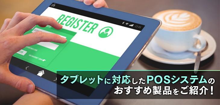 流行中!タブレット対応POSシステムのメリット