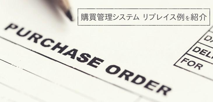 購買管理システムリプレース例を紹介!全体最適化を目指そう