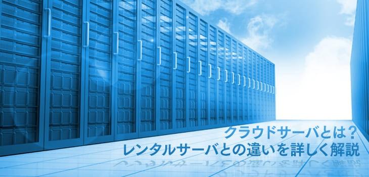 クラウドサーバを種類ごとに大解明!