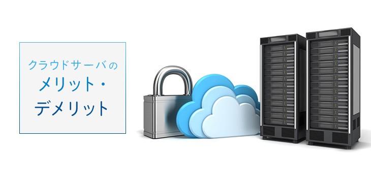 クラウドサーバ導入の5つのメリットとデメリット