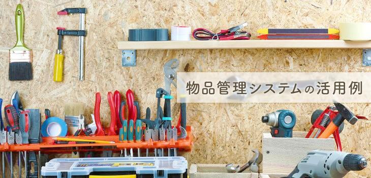 物品管理システムの4つの活用例!システム導入で解決できることとは