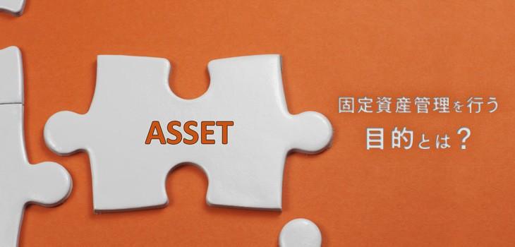 固定資産管理を行う目的とは?業務内容やシステム化についても解説!