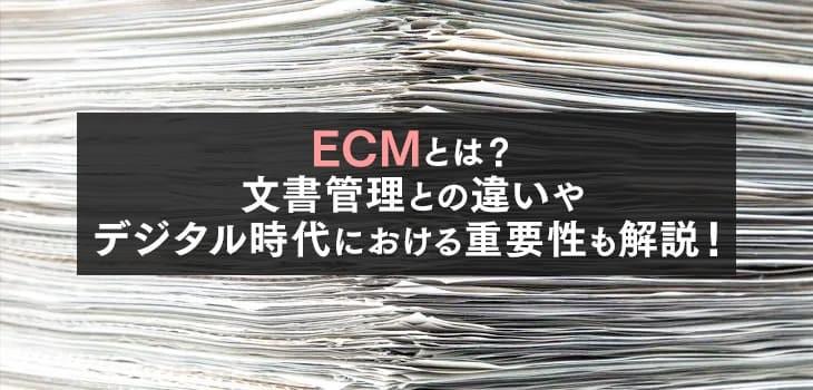 ECMとは?文書管理システムとの違いや重要性を解説