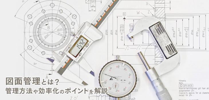 図面の検索、簡単に!図面管理システムとは?