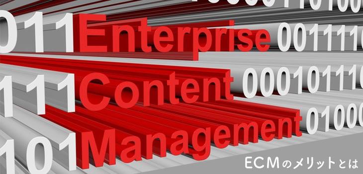 ECMのメリット5点 コンテンツを有効活用しよう!