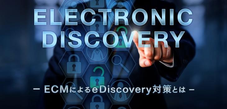 グローバル企業必見!ECMとeDiscovery制度
