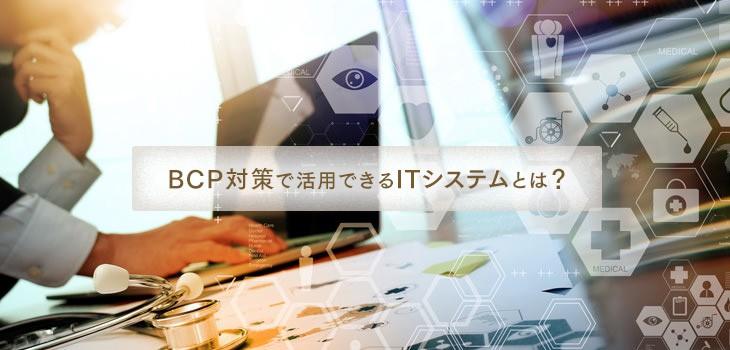 BCP対策で活用できるITシステムやツールは?