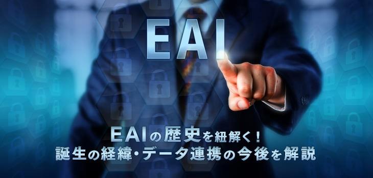 知っておきたい、EAIのこれまでとこれから