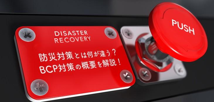 BCP対策とは?防災対策との違いや対策製品を比較!