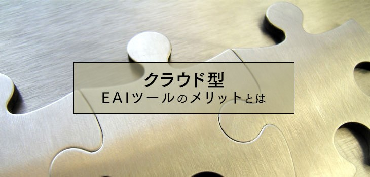 クラウド型EAIツール6選!オンプレミス型にはない導入メリットとは