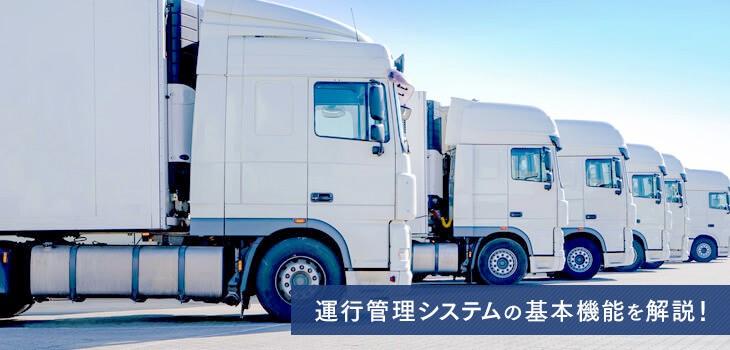 何ができるの?運行管理システムの基本機能