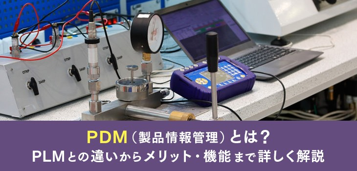 PDM(製品情報管理)とは?PLMとの違いや導入メリット・機能
