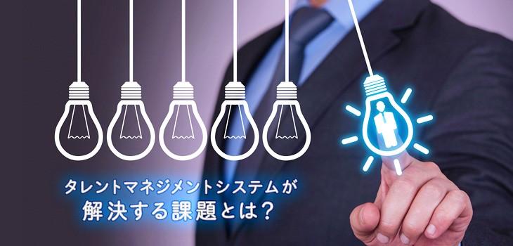 タレントマネジメントシステムが解決する3つの課題とは?