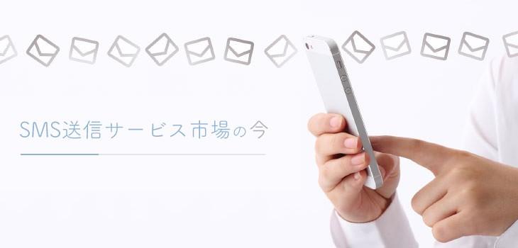 SMS(ショートメッセージ)の最新動向