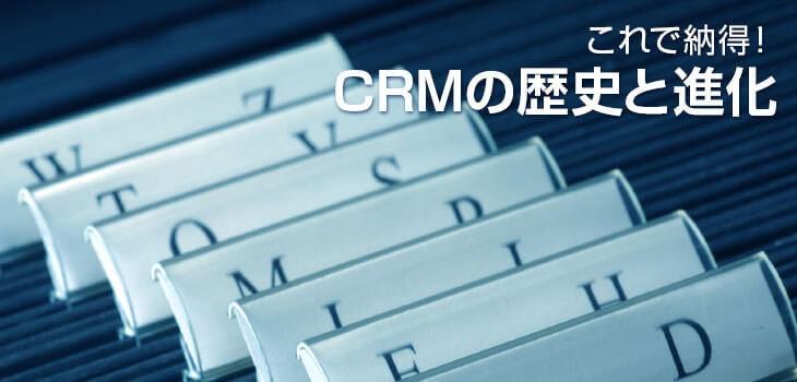 CRMの歴史と進化!まるわかりガイド
