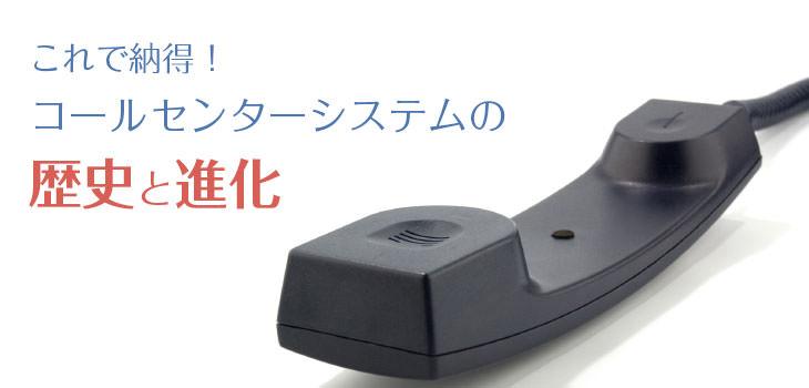 コールセンターシステムの歴史と進化を分かりやすく紹介!