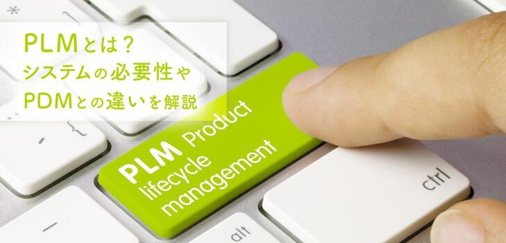 PLMとは?システムの必要性やPDMとの違いをわかりやすく解説