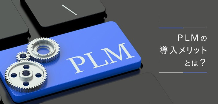 PLMを導入する3つのメリット