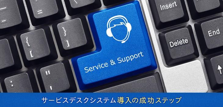 失敗したくない、サービスデスクシステム導入の成功ステップ