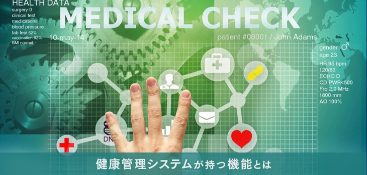 健康管理システムの機能とは?