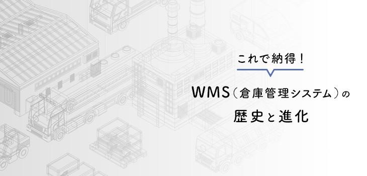 これで納得! 倉庫管理システム(WMS)の歴史と進化