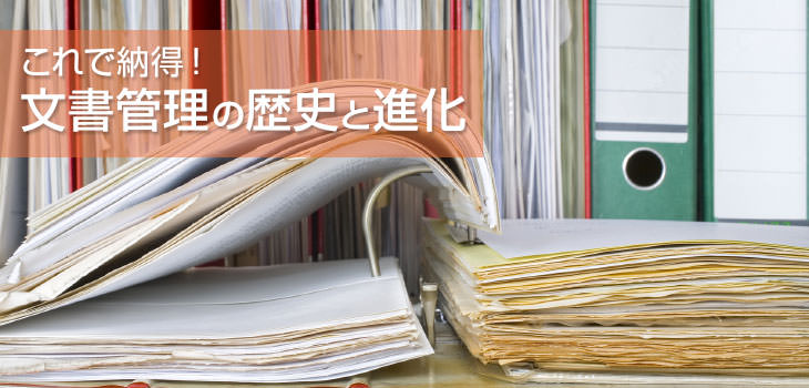 これで納得! 文書管理の歴史と進化