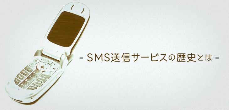 これで納得! SMS送信サービスの歴史と進化