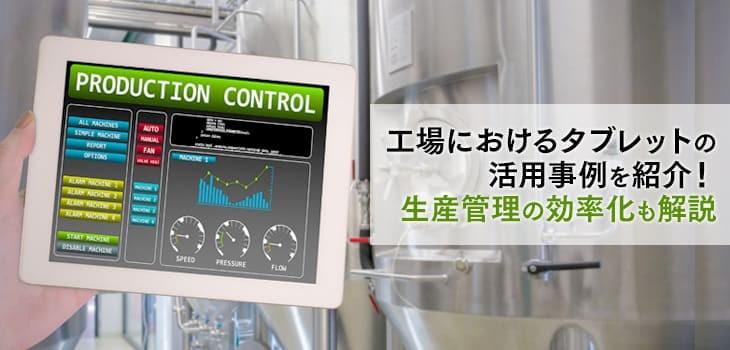 タブレット対応の生産管理システムで工場管理をもっと効率的に!