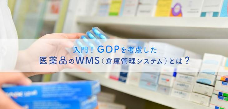 入門! GDPを考慮した医薬品のWMS(倉庫管理システム)とは?
