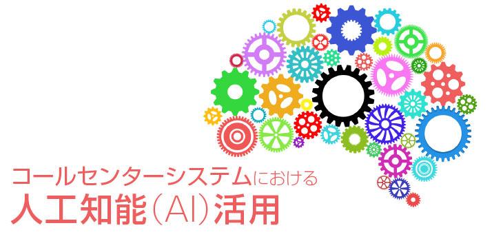 コールセンターシステムにおける人工知能(AI)活用