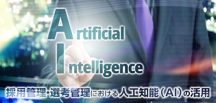 採用管理・選考管理における人工知能(AI)の活用