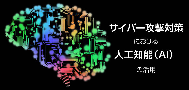 AIは人類の脅威?サイバー攻撃対策における人工知能(AI)の活用法とは