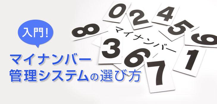 マイナンバー管理システム5つの選び方!