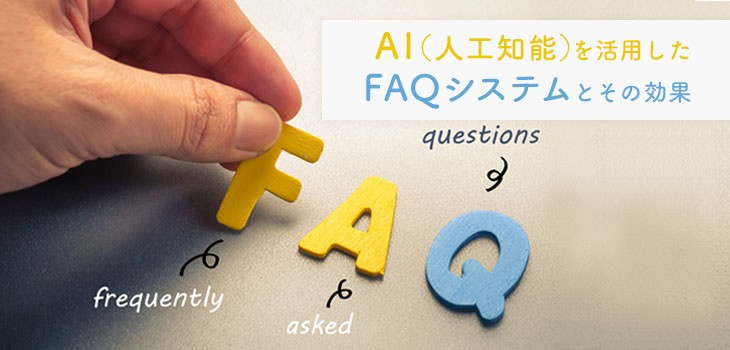 AI(人工知能)を活用したFAQシステムとその効果