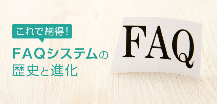 これで納得! FAQシステムの歴史と進化