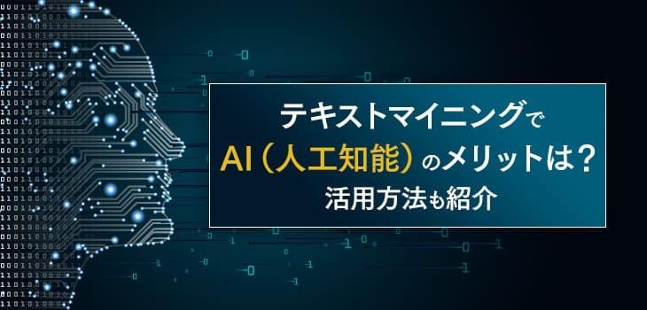 テキストマイニングにおけるAI(人工知能)の適用例をご紹介!